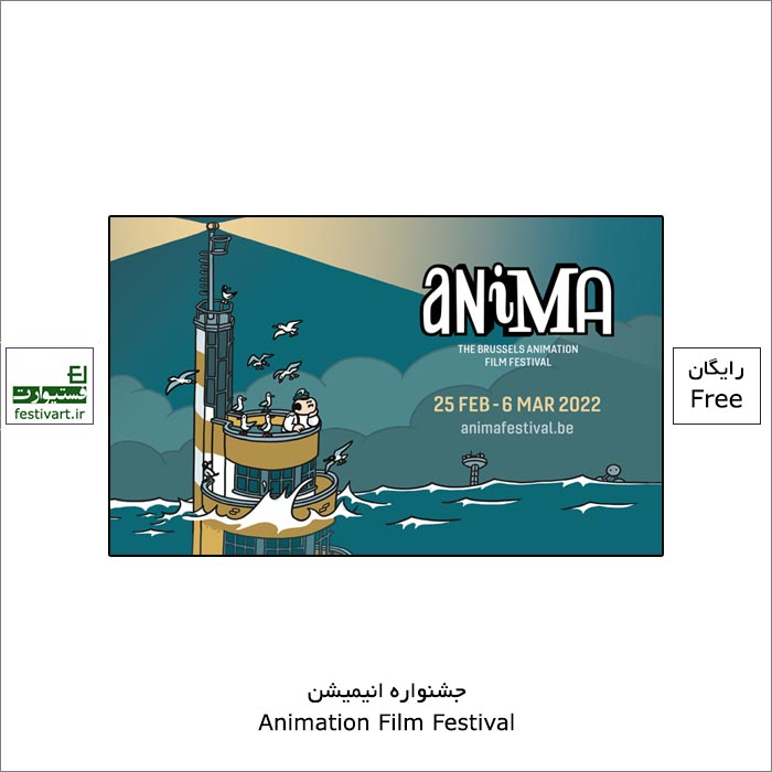 فراخوان چهل و یکمین جشنواره بین المللی فیلم انیمیشن Anima ۲۰۲۲