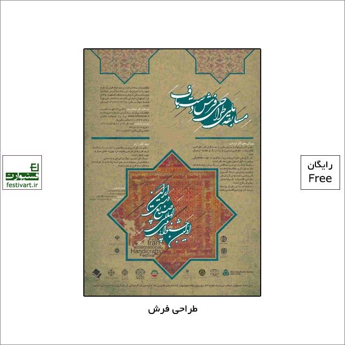 فراخوان مسابقه ملی فرش دستباف
