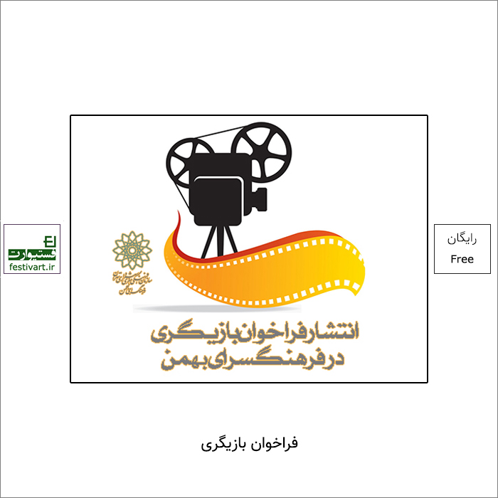 فراخوان بزرگ بازیگری در فرهنگسرای بهمن