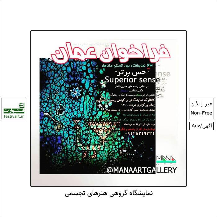 فراخوان بیست و سومین نمایشگاه بین المللی منتخبین رشته های هنرهای تجسمی مانا هنر ایرانی