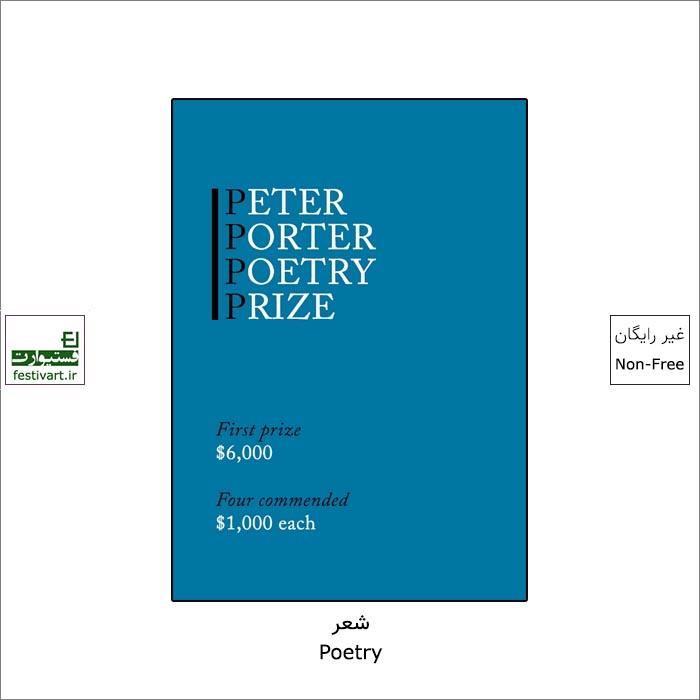 فراخوان جایزه بین المللی شعرPeter Porter ۲۰۲۲