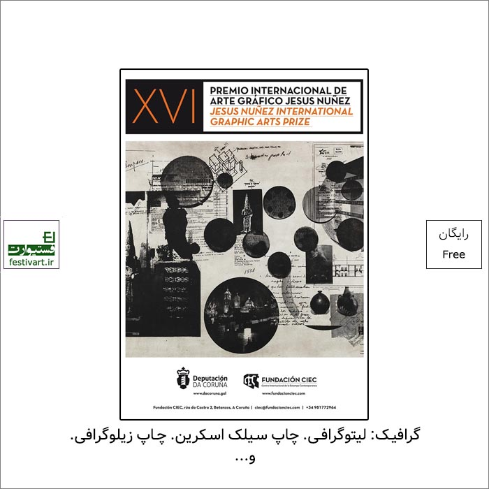 فراخوان جایزه بین المللی هنرهای گرافیک Jesús Núñez ۲۰۲۱