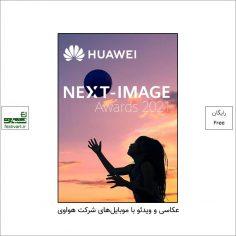 فراخوان جایزه بین المللی NEXT-IMAGE ۲۰۲۱ شرکت Huawei