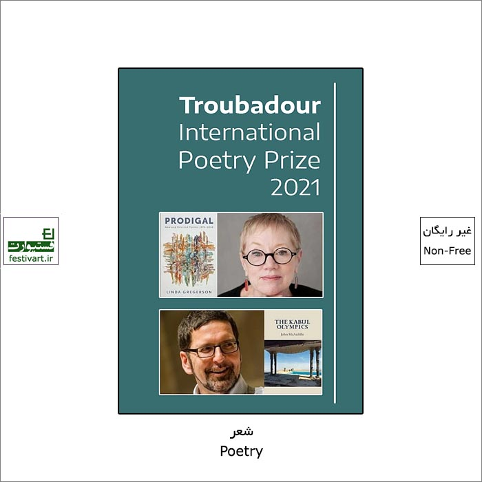 فراخوان جایزه شعر بین المللی Troubadour ۲۰۲۱