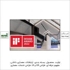 فراخوان جایزه طراحیiF Design ۲۰۲۲
