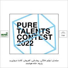 فراخوان رقابت استعدادهای ناب imm cologne ۲۰۲۲
