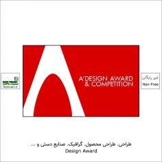 فراخوان رقابت بین المللی طراحی A' DESIGN AWARDS ۲۰۲۱-۲۰۲۲