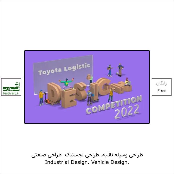 فراخوان رقابت بین المللی طراحی Toyota Logistic ۲۰۲۲