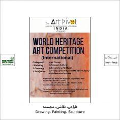 فراخوان رقابت هنری بین المللی میراث جهانی World Heritage ۲۰۲۱