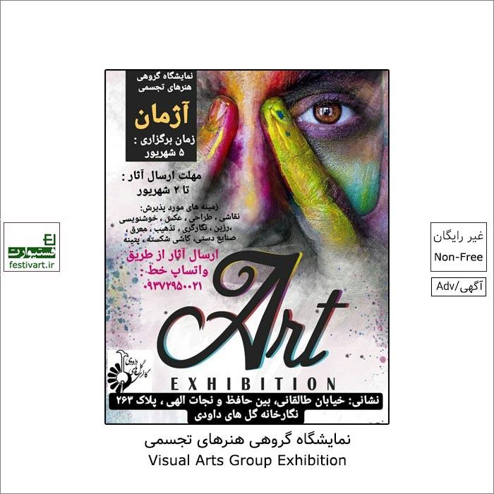 فراخوان شرکت در نمایشگاه گروهی هنرهای تجسمی با نام «آژمان»