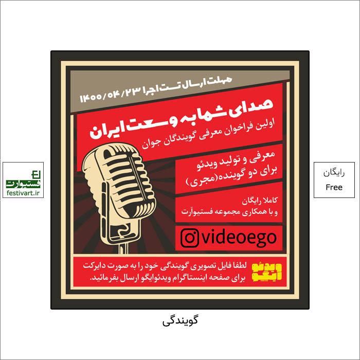 فراخوان معرفی گویندگان جوان (مجری) ویدئوایگو