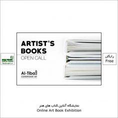 فراخوان نمایشگاه آنلاین بین المللی Al-Tiba9 ۲۰۲۱