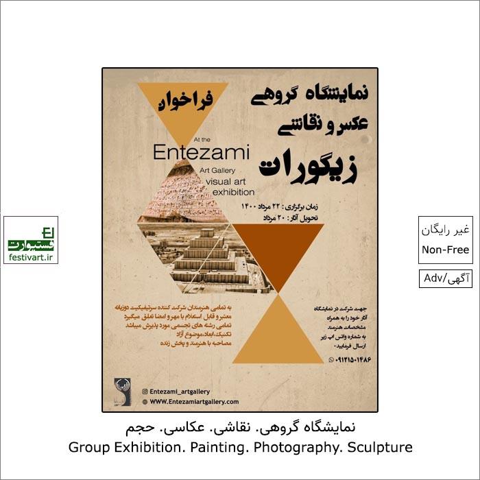 فراخوان نمایشگاه گروهى هنرهای تجسمی زیگورات