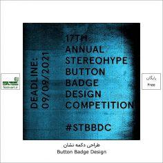 فراخوان هفدهمین رقابت بین المللی طراحی دکمه نشان Stereohype ۲۰۲۱