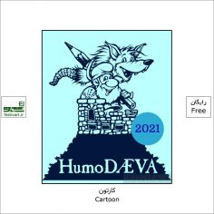 فراخوان پانزدهمین رقابت کارتون HumoDEVA رومانی ۲۰۲۱