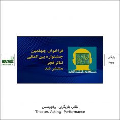 فراخوان چهلمین جشنواره بین المللی تئاتر فجر