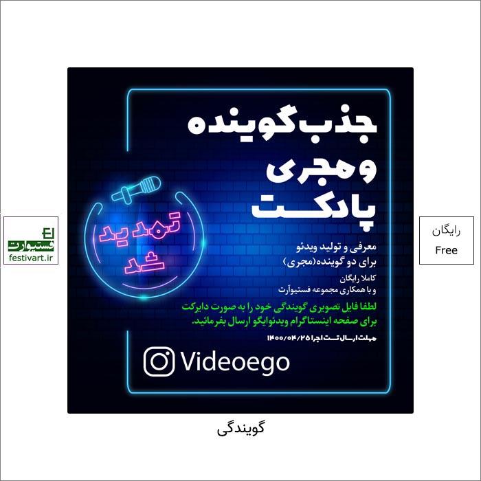 مهلت فراخوان معرفی گویندگان جوان (مجری) ویدئوایگو تمدید شد.