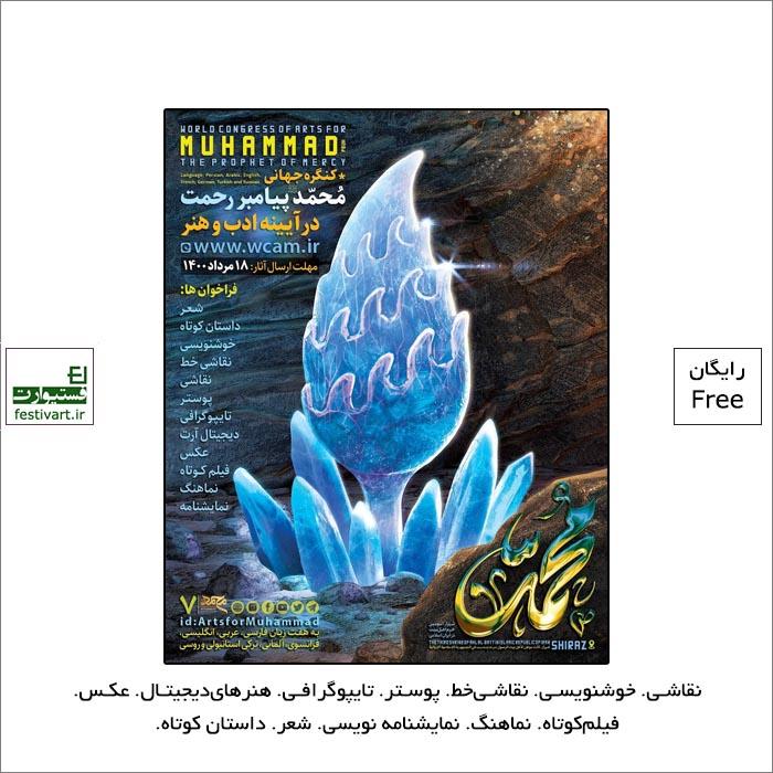 جشنواره بین المللی «محمد(ص) پیامبر رحمت» به میزبانی شهر فرهنگ و هنر، شیراز