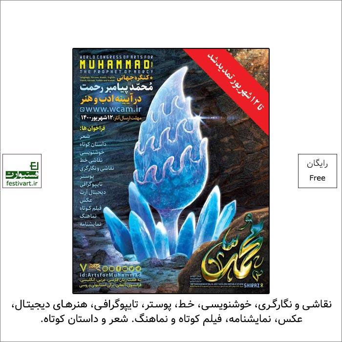 تمدید مهلت شرکت در کنگره جهانی «محمد(ص) پیامبر رحمت، در آیینه ادب و هنر»