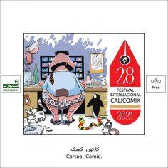 فراخوان بیست و هشتمین جشنواره کارتون Calicomix کلمبیا ۲۰۲۱