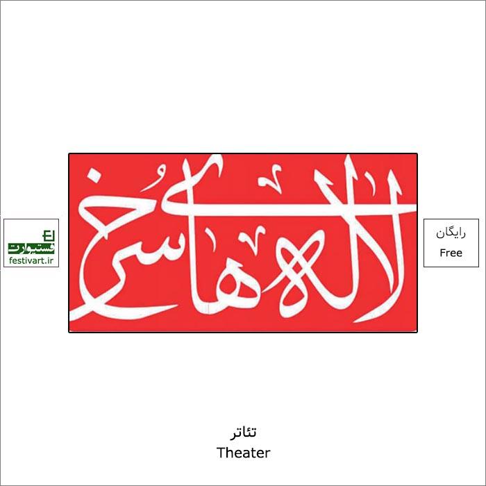 فراخوان بیست و هفتمین جشنواره ملی تئاتر لاله های سرخ اندیمشک