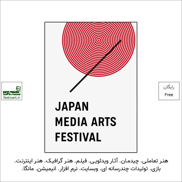 فراخوان بیست و پنجمین جشنواره بین المللی هنرهای رسانه ای ژاپن ۲۰۲۱
