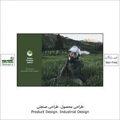 فراخوان بین المللی جایزه طراحی محصول سبزGreen Product Award ۲۰۲۲