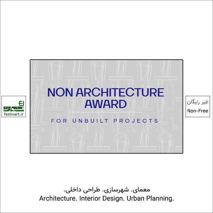 فراخوان جایزه بین المللی Non Architecture Award ۲۰۲۱