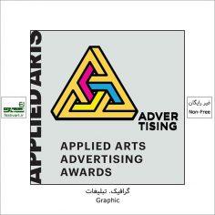 فراخوان جایزه دانشجویی هنرهای کاربردی تبلیغاتیApplied Arts ۲۰۲۱
