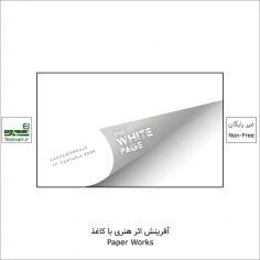 فراخوان دوسالانه بین المللی کاغذ Cartasia ۲۰۲۱
