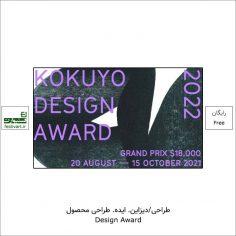 فراخوان رقابت بین المللی طراحی محصول Kokuyo Design ۲۰۲۲
