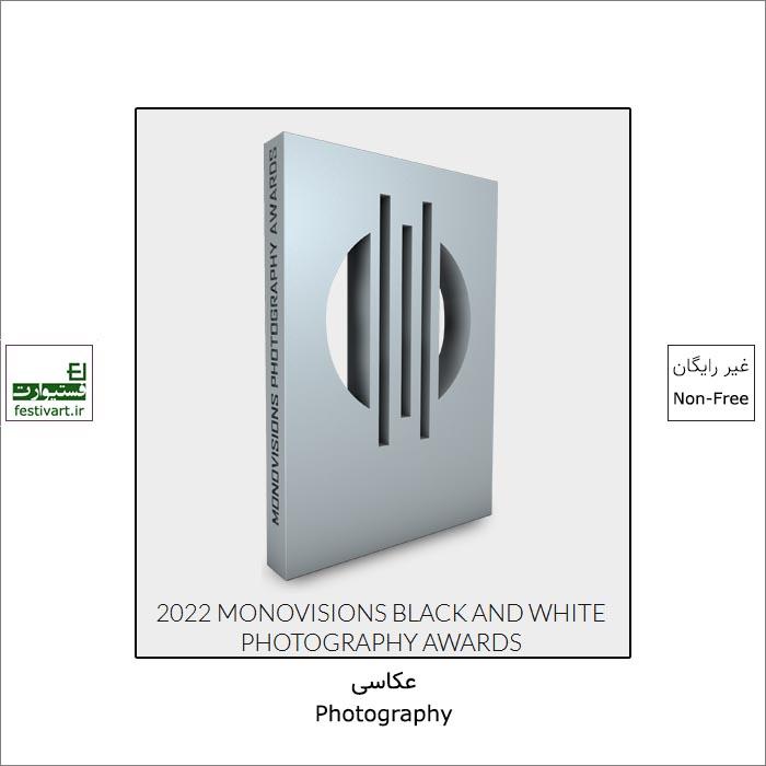 فراخوان رقابت بین المللی عکاسی MonoVisions ۲۰۲۲