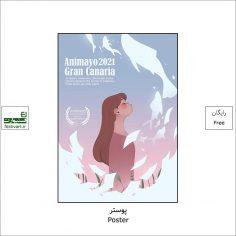فراخوان رقابت بین المللی پوستر جشنواره انیمیشنAnimayo ۲۰۲۲
