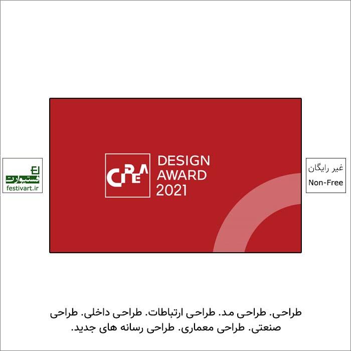 فراخوان رقابت بین الملی طراحی C-IDEA ۲۰۲۱