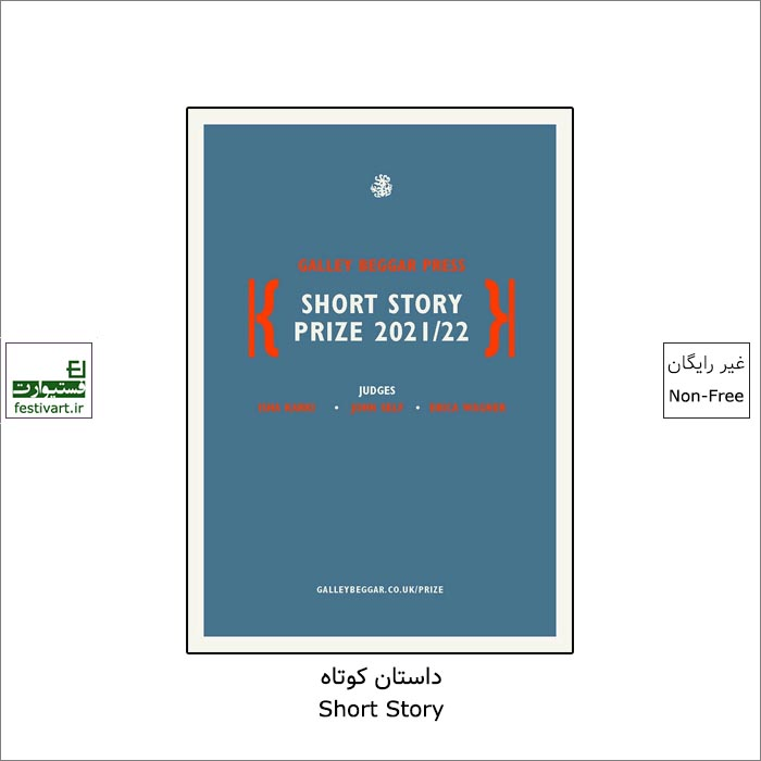 فراخوان رقابت داستان کوتاه Galley Beggar Press ۲۰۲۲