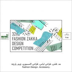فراخوان سی و دومین رقابت بین المللی طراحی مد ZAKKA ۲۰۲۱