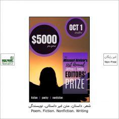 فراخوان سی و یکمین جایزه بین المللی نویسندگی Jeffrey E.Smith ۲۰۲۱