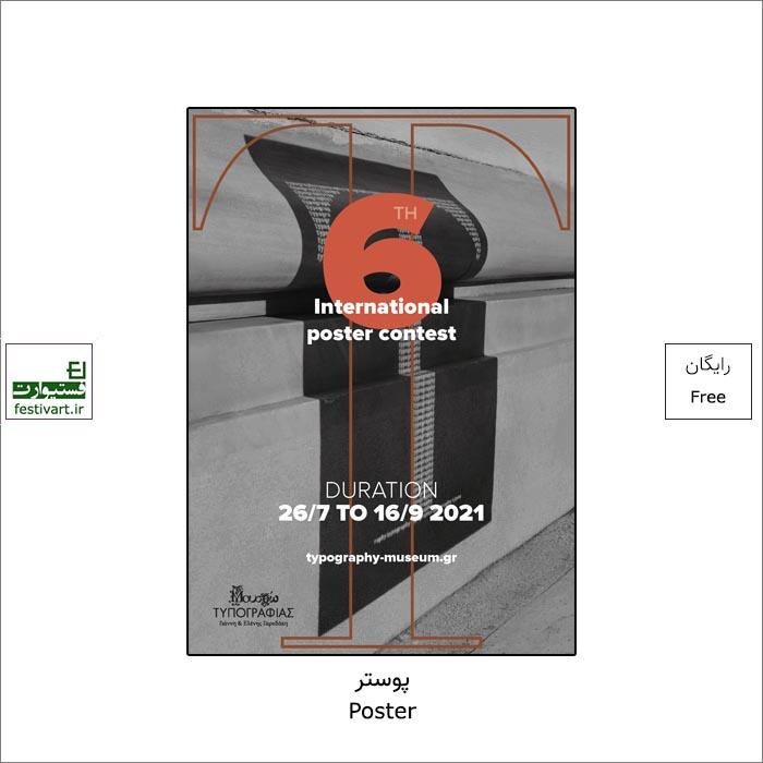 فراخوان ششمین رقابت بین المللی طراحی پوستر موزه تایپوگرافی Museum Of Typography ۲۰۲۱