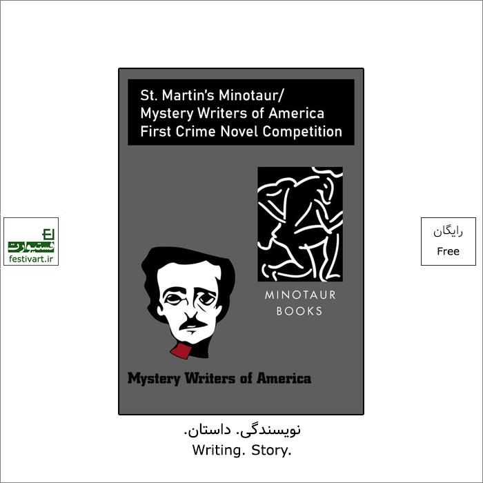 فراخوان رقابت بین المللی نویسندگی martin-s-minotaur ۲۰۲۲