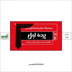 فراخوان مسابقه نمایشنامه نویسی «پرده اول»