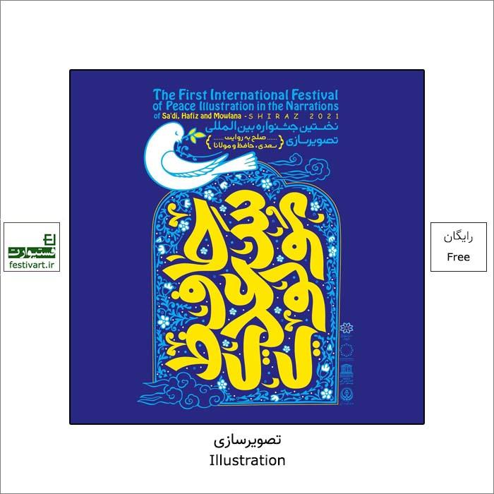 فراخوان نخستین جشنواره بین المللی«تصویرگری صلح به روایت سعدی، حافظ و مولانا»
