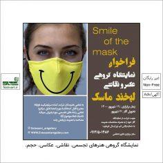 فراخوان نمایشگاه گروهى هنرهای تجسمی «لبخند ماسک»