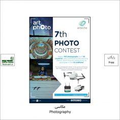فراخوان هفتمین رقابت بین المللی عکاسی Arteche Photo Contest ۲۰۲۱