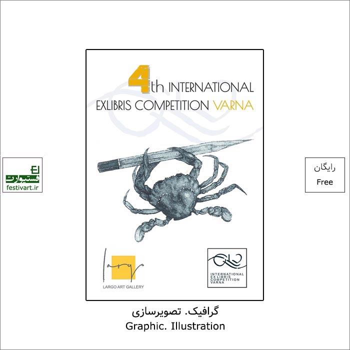 فراخوان چهارمین رقابت بین المللی برچسب کتاب Varna ۲۰۲۱