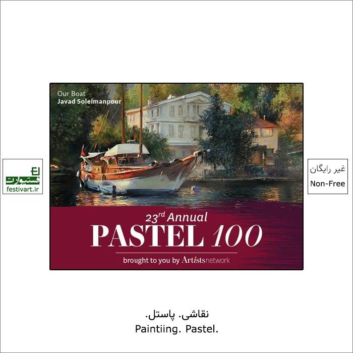 فراخوان بیست و سومین رقابت بین المللی نقاشی Pastel 100 ۲۰۲۱