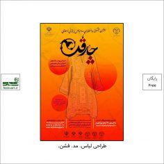 فراخوان جشنواره منطقه ای مد و لباس اسلامی ایرانی «چارقد»