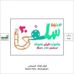 فراخوان دومین جشنواره فیلم کوتاه «سلفی۲۰»