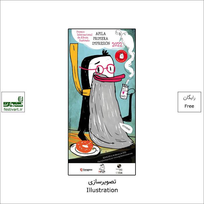 فراخوان رقابت بین المللی تصویرسازی Apilas First Printing ۲۰۲۲
