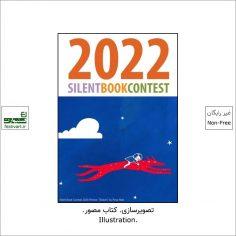 فراخوان رقابت بین المللی تصویرسازی Silent Book ۲۰۲۲