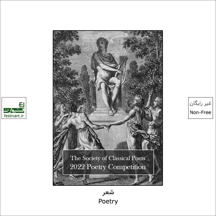فراخوان رقابت بین المللی شعر انجمن شعر های کلاسیک ۲۰۲۲